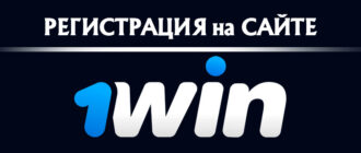 Зарегистрироваться на сайте 1win