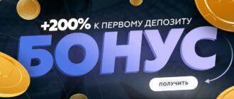 Промокоды и бонусная система 1Вин