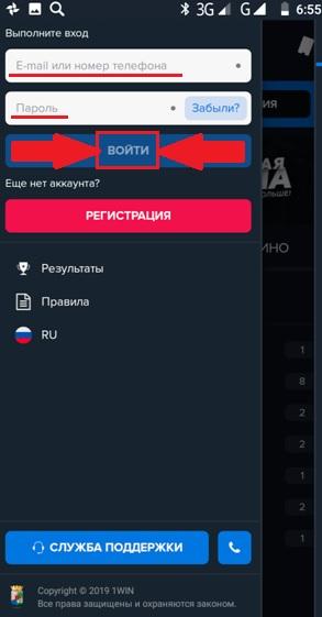 Войти в аккаунт 1win через приложение